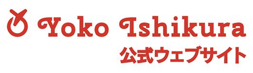 石倉洋子の公式ウェブサイト